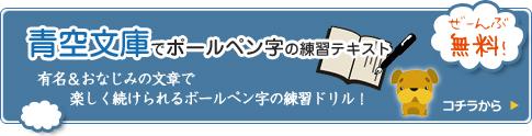 青空文庫でボールペン字の無料 ... : 漢字 書き取り プリント : プリント