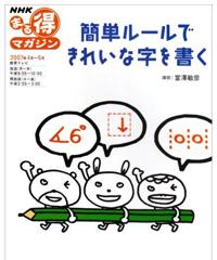 めの本|無料ボールペン字練習 ... : ローマ字練習プリント無料 : プリント